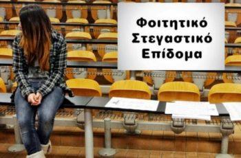 Φοιτητικό στεγαστικό επίδομα