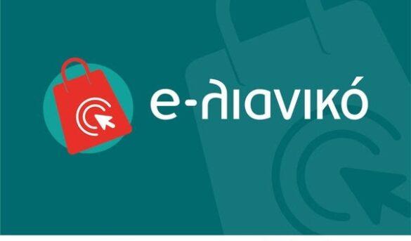 Προδημοσίευση ΕΣΠΑ Επιχορήγησης «e-shop»