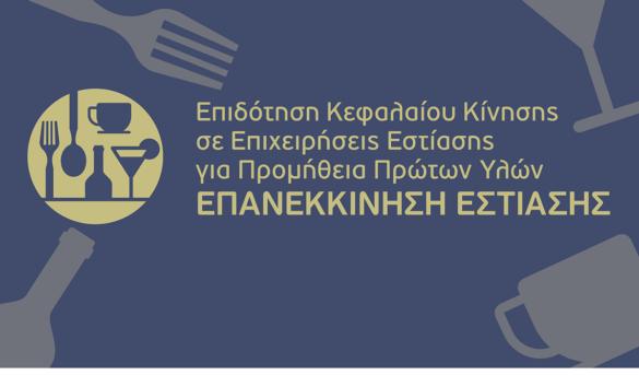 ΕΠΑνεΚ - ΕΣΠΑ 2014-2020
